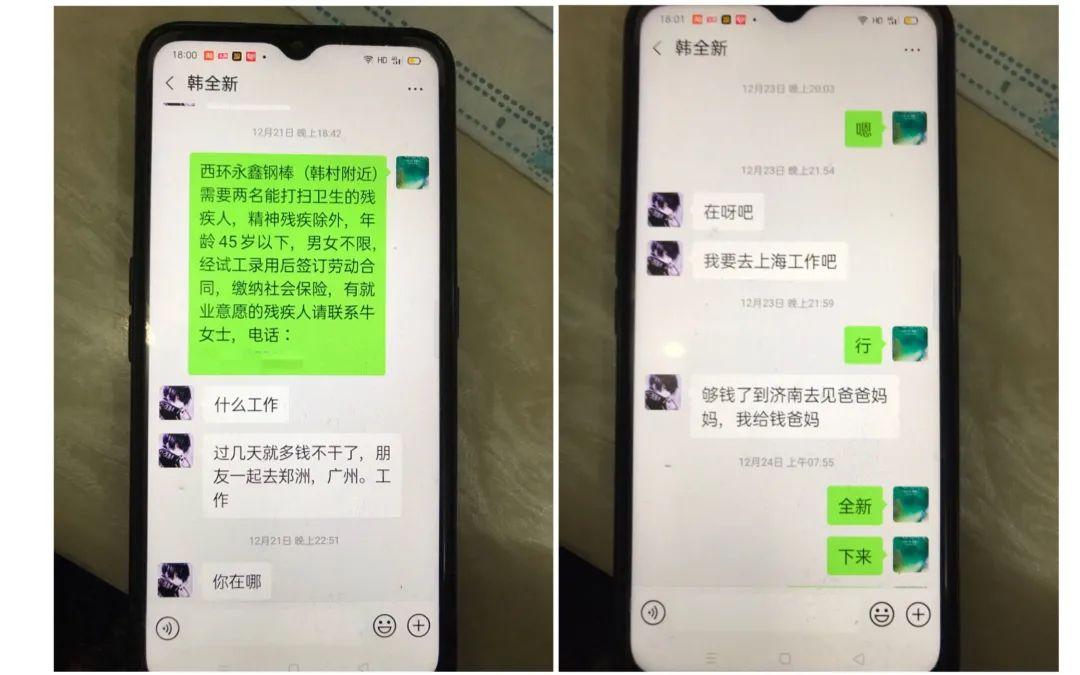 2020年12月23日,韩全新突然跟韩平军说要去上海工作。新京报记者 张惠兰 摄