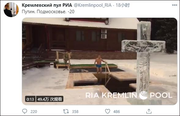 """""""普京,莫斯科,零下20摄氏度"""",推文截图"""