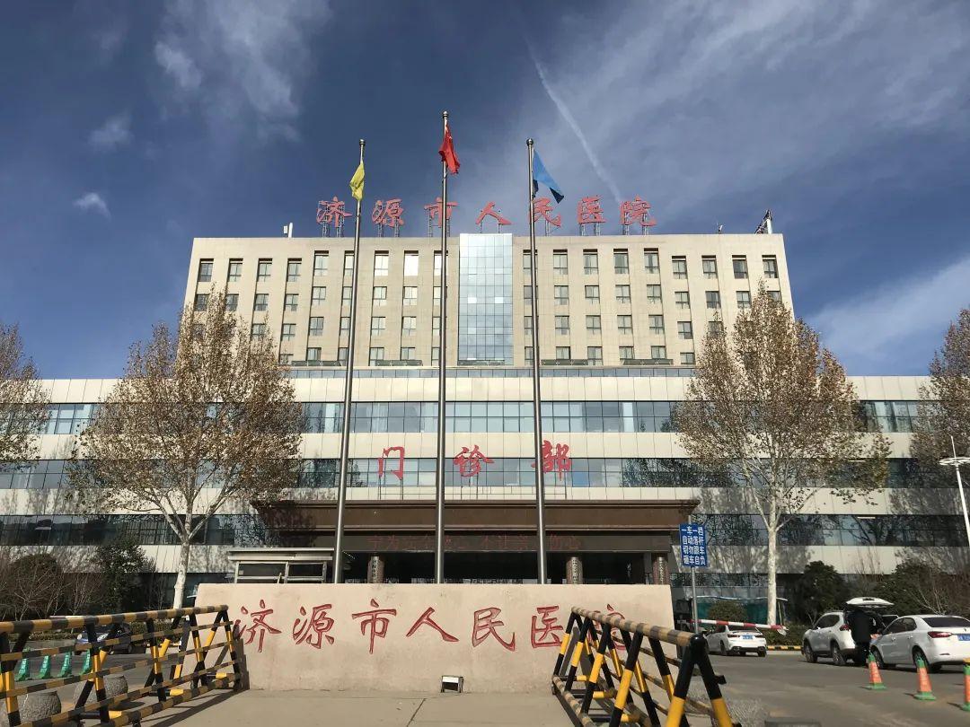 济源市人民医院。新京报记者张惠兰 摄