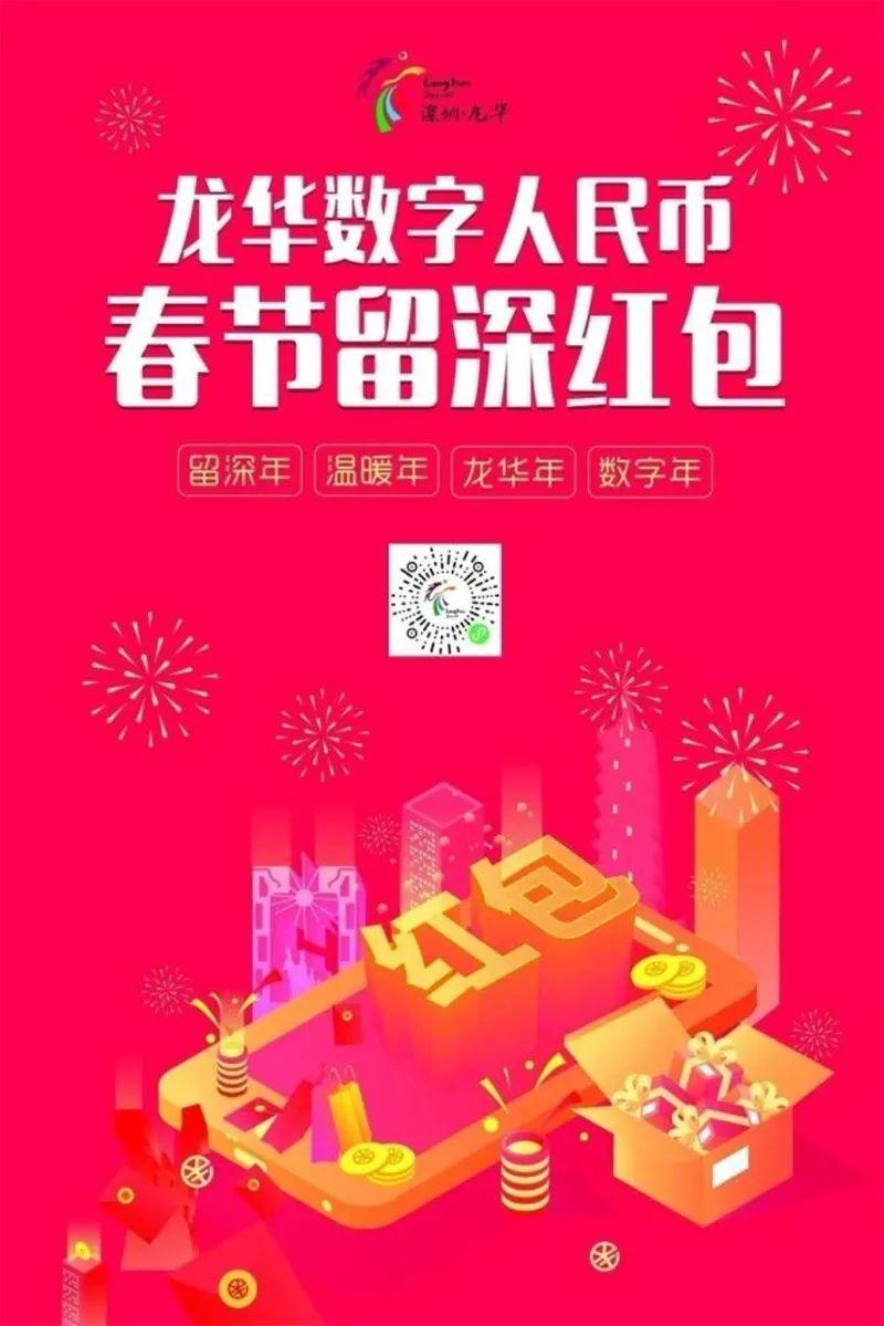 """深圳又发数字人民币红包了 2000万定向发给这些""""过年不回家""""的人"""