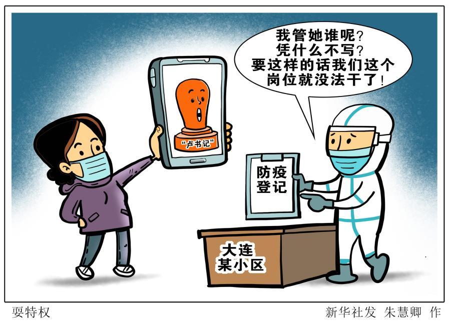 漫画:耍特权新华社发 朱慧卿 作