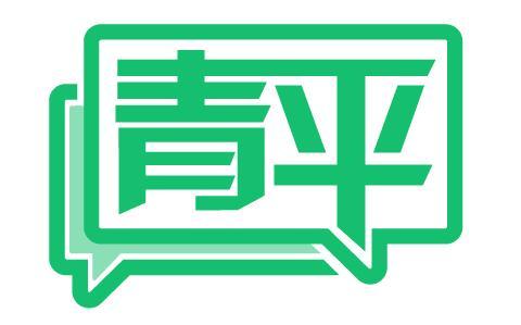 2021-01-21来源:中青在线 作者:郭可欣