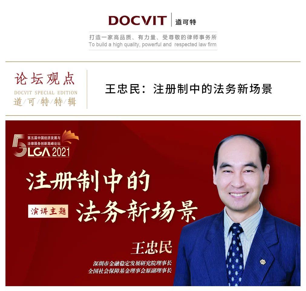 王忠民:注册制中的法务新场景