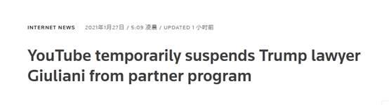 """美媒:YouTube暂封特朗普律师朱利安尼""""合作伙伴计划"""""""
