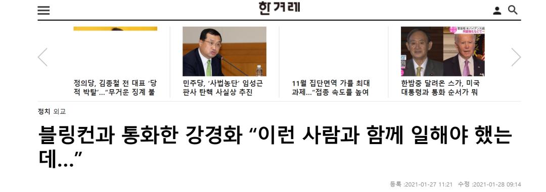 """《韩民族日报》:和布林肯通话后,康京和:""""真该早点和这样的人合作。。。"""""""