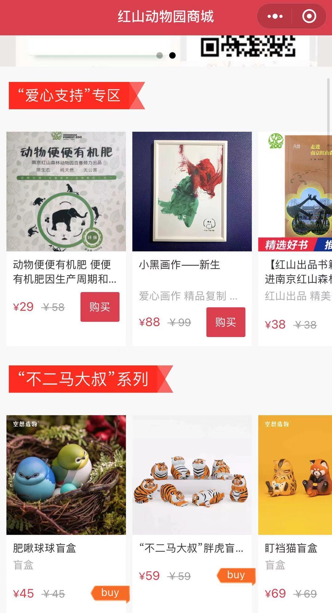 """沈志军和同事们推出了许多别出心裁的动物周边产品,可以搜索""""南京红山森林动物园商称""""微信小程序,或在""""南京红山森林动物园""""微信公众号购买。南京红山森林动物园 图"""