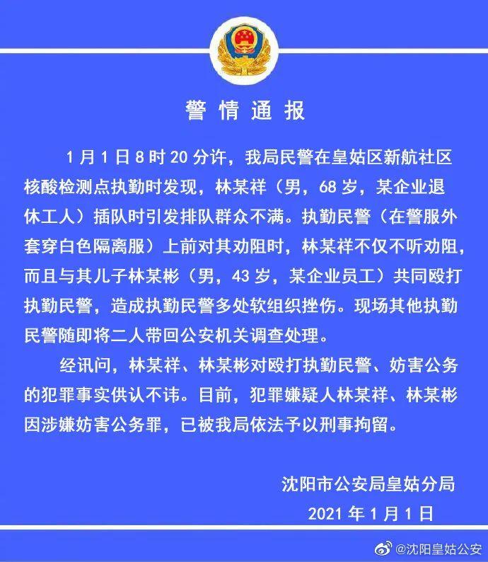 沈阳父子核酸检测插队被劝阻后殴打执勤民警,被依法刑拘