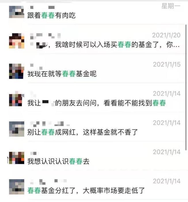 """图为基民的微信聊天截图,刘彦春被基民亲切称为""""春春""""。"""