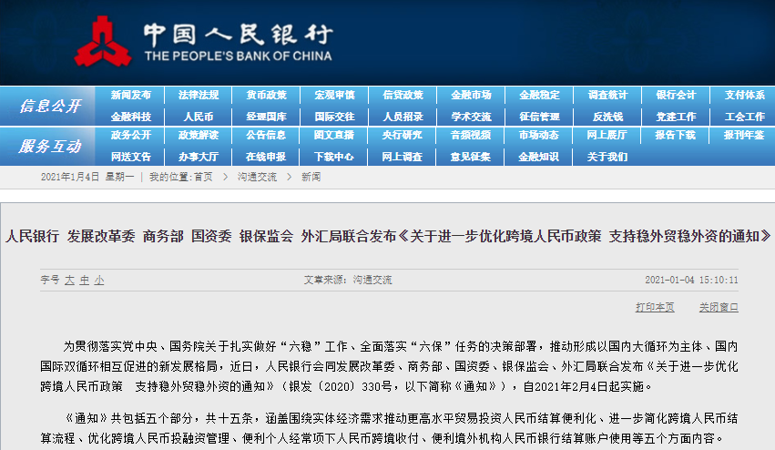 央行等六部委发布跨境人民币优化政策 产业迎来增量红利