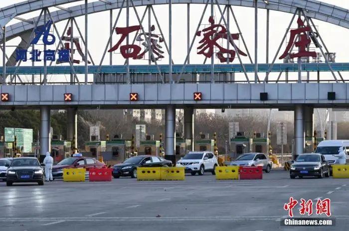 1月6日,河北石家庄一高速下道口,当地警方正在疏导车辆。中新社记者 翟羽佳 摄