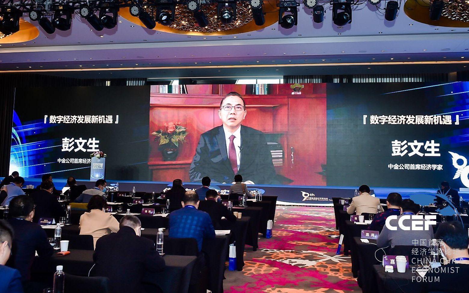 彭文生:数字经济可能使服务贸易占比提升 未来经济发展更重服务