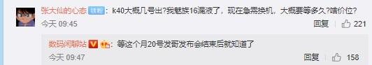 曝 Redmi K40 系列将在本月 20 日之后公布