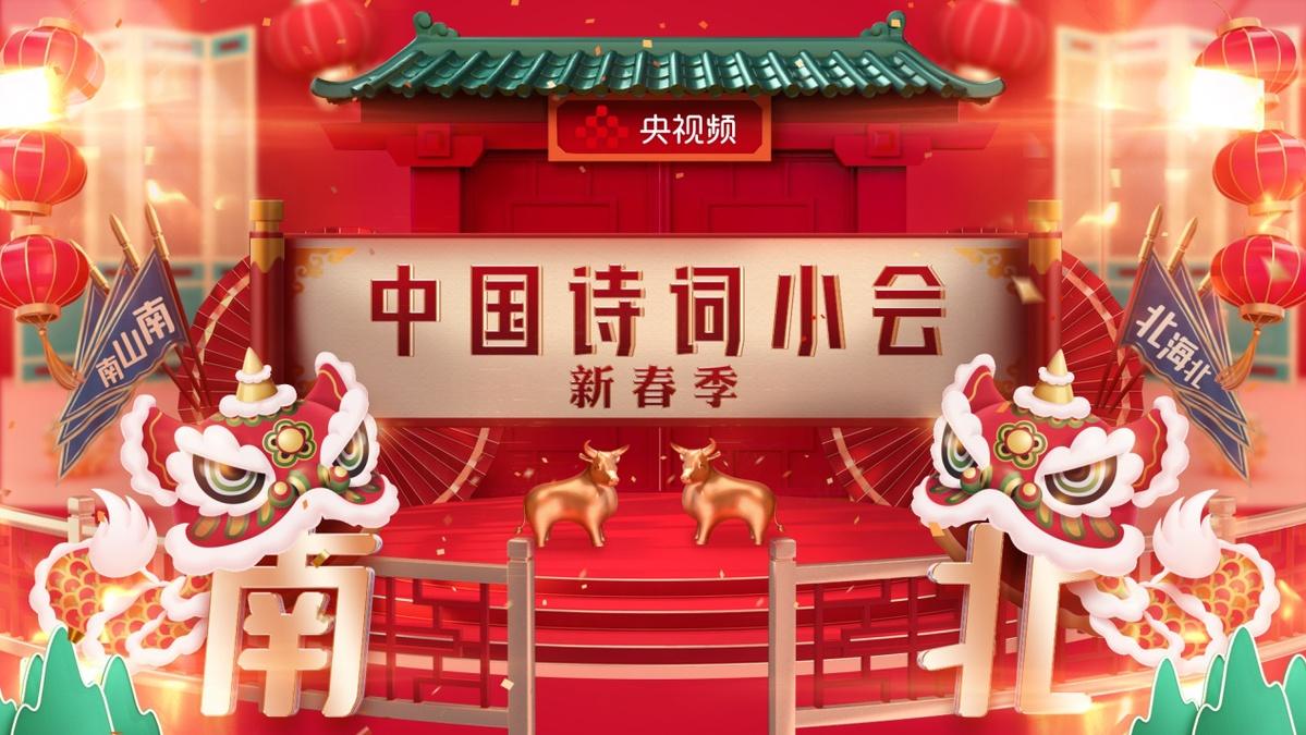 """王永利:一档轻综艺诗词文化秀,接地气年轻态破次元壁 《中国诗词小会》""""新春季""""以诗词狂欢弘扬春节优秀传统文化"""
