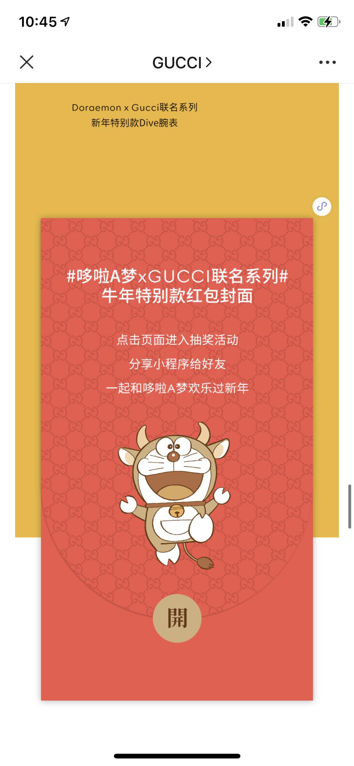 取得Gucci微信红包封面、是一场有概率的抽奖