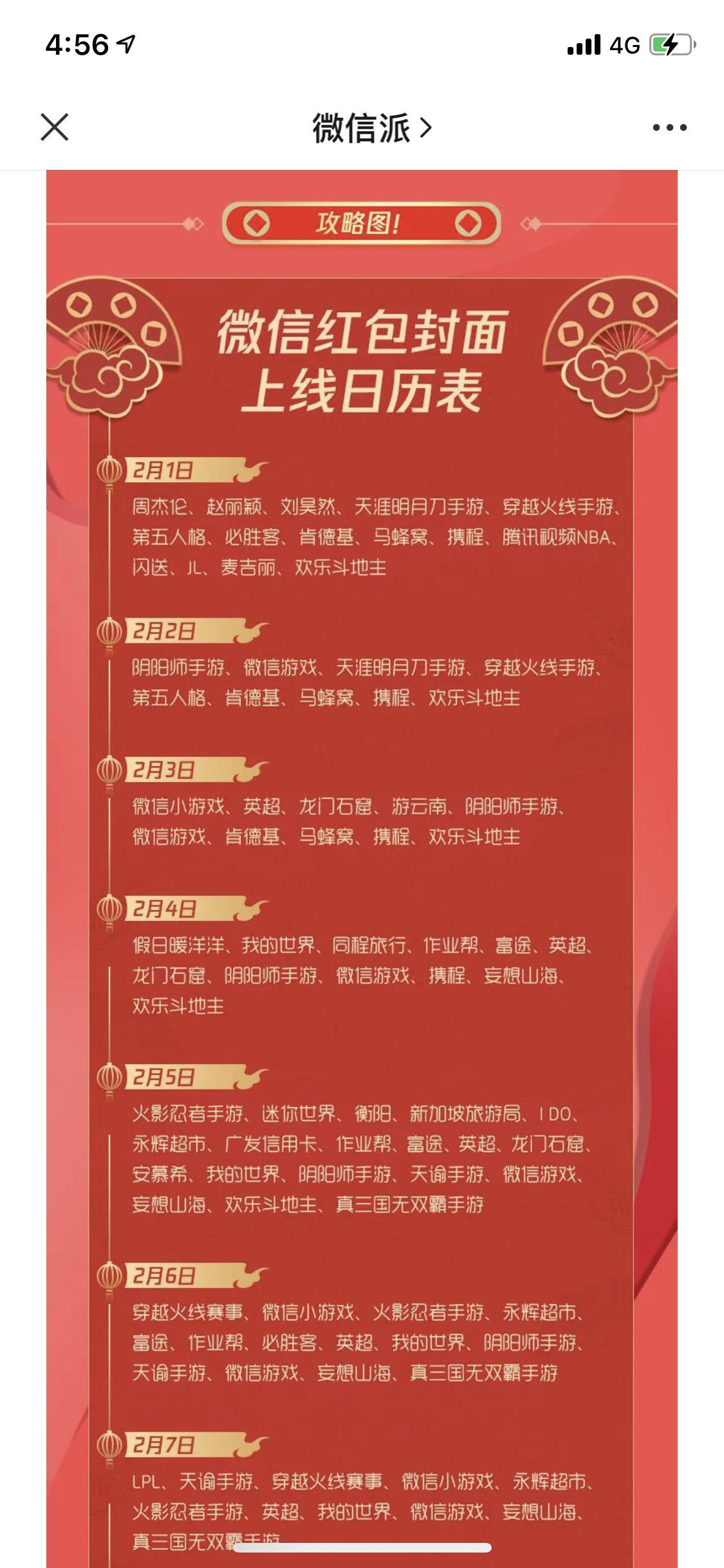 红包封面收取时间表