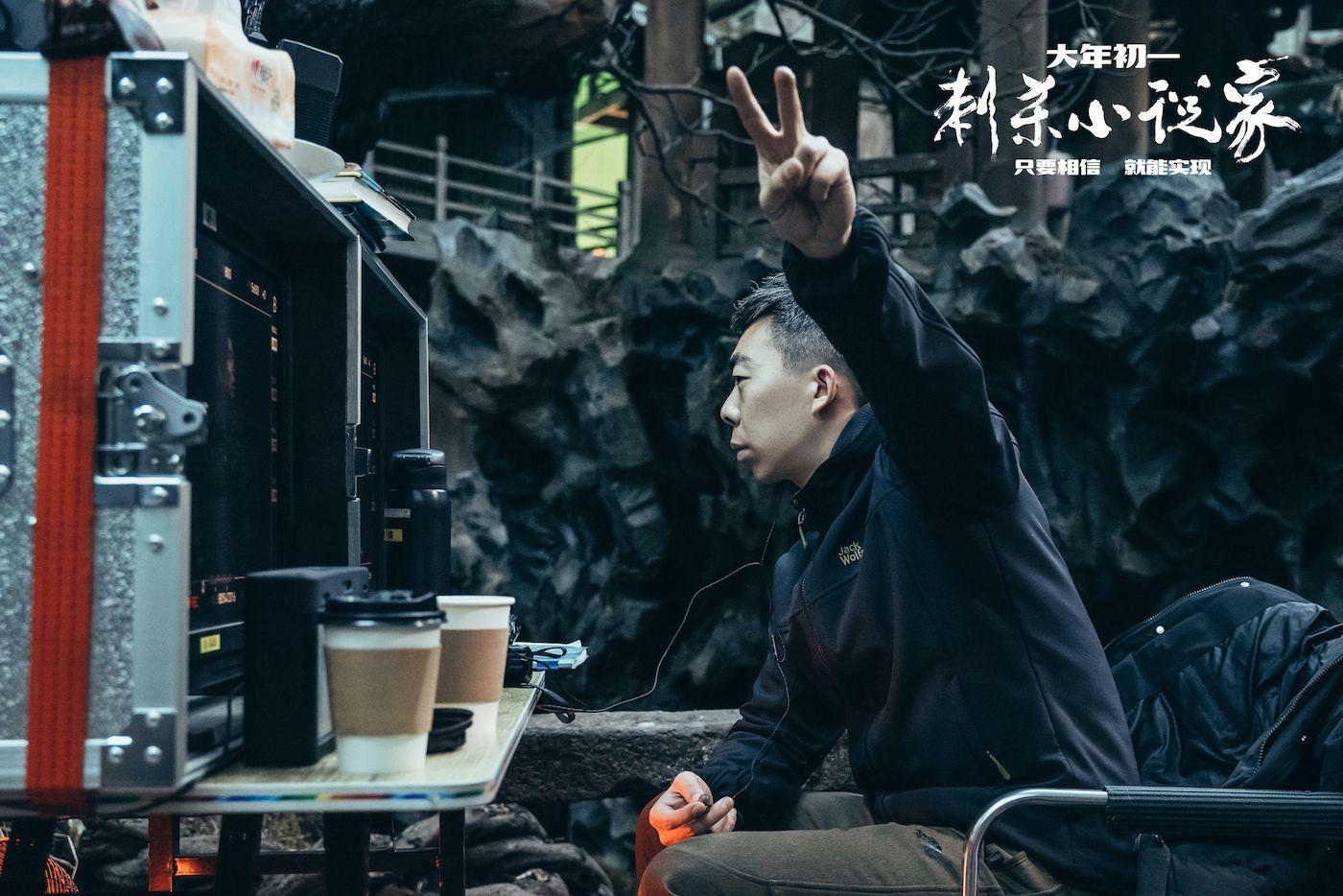 导演陆阳在电影《刺杀小说家》片场