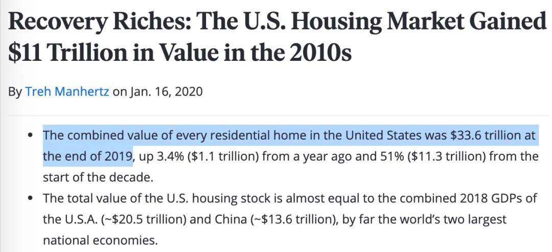 中国房产的总市值究竟有多大?图1