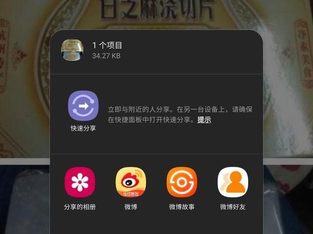 多屏协同 三星手机快速分享功能即将来到Win 10
