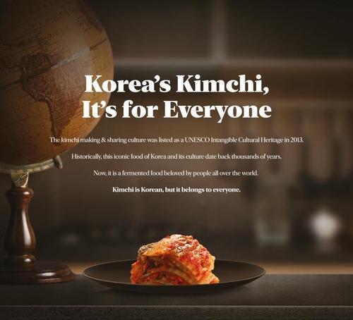 刊登在《纽约时报》上的韩国泡菜广告