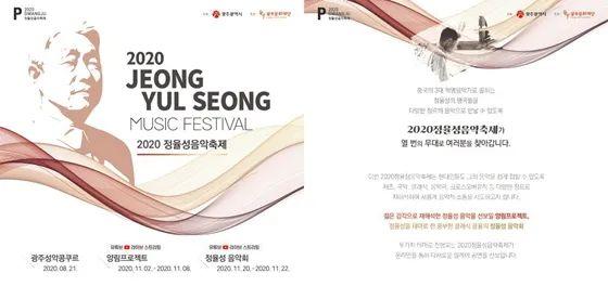 2020年郑律成音乐节宣传海报,图源:郑律成音乐节官网