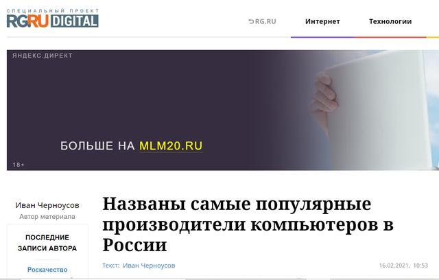 《俄罗斯报》:俄罗斯宣布最受欢迎的计算机制造商