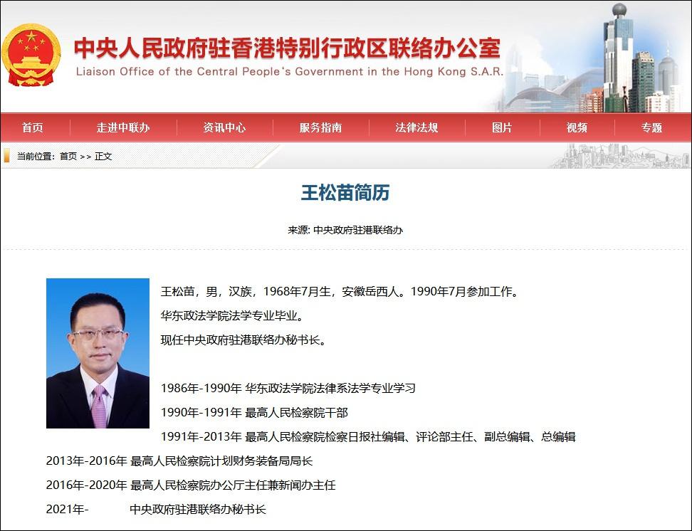 最高检新闻办公厅王松苗任中央政府驻港联络办秘书长