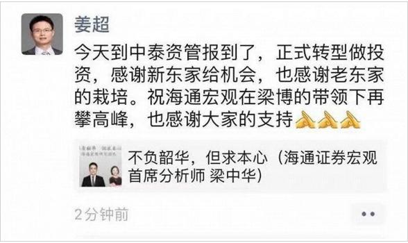 姜超确定加盟中泰资管:梁中华接棒海通宏观首席