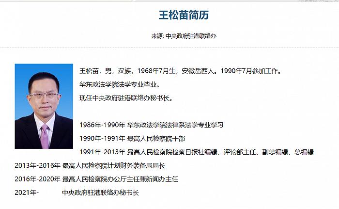 最高检新闻办主任王松苗任中央政府驻港联络办秘书长