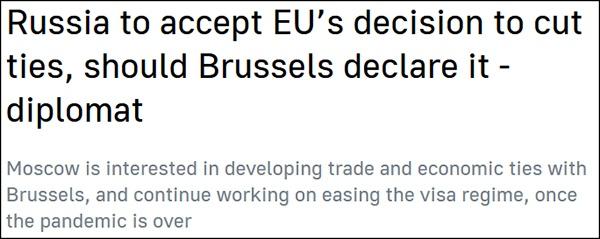 俄外交部:如果欧盟选择断交,俄方已做好准备