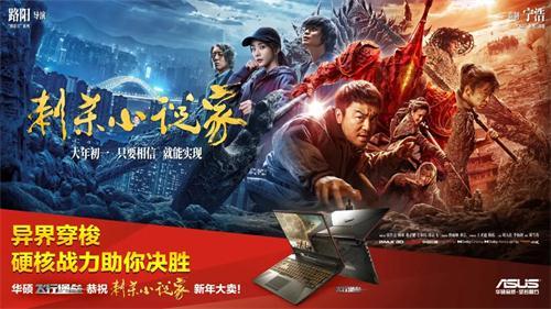 《刺杀小说家》X 华硕飞行堡垒系列,助力异界穿梭战必胜!