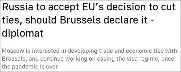 """俄罗斯真""""刚"""":已做好与欧盟断交的准备"""