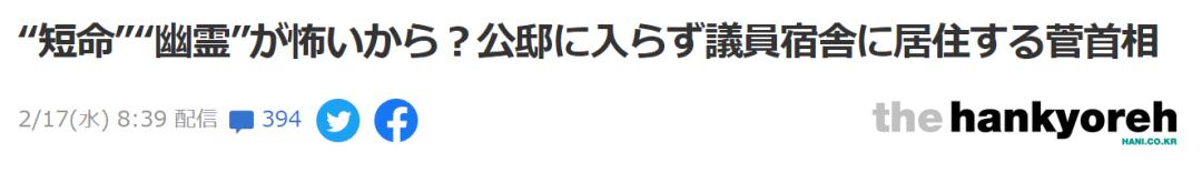 """菅义伟死活不住首相公邸是因为""""闹鬼""""?"""