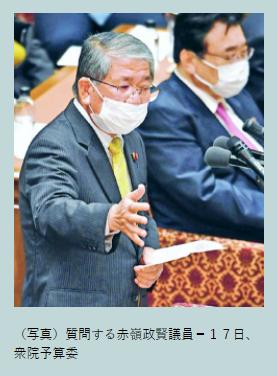 赤岭政贤在17日众议院预算委员会 (图源:赤旗新闻)