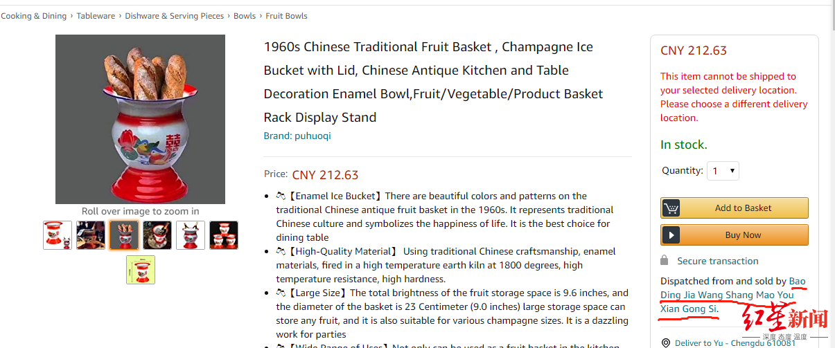 """中国痰盂在亚马逊售价60多美元 """"卖家""""回应了"""
