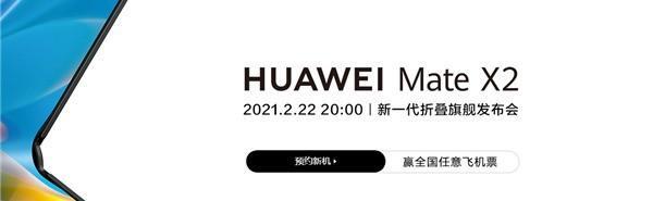 华为Mate X2折叠屏手机今晚发布:内折叠设计
