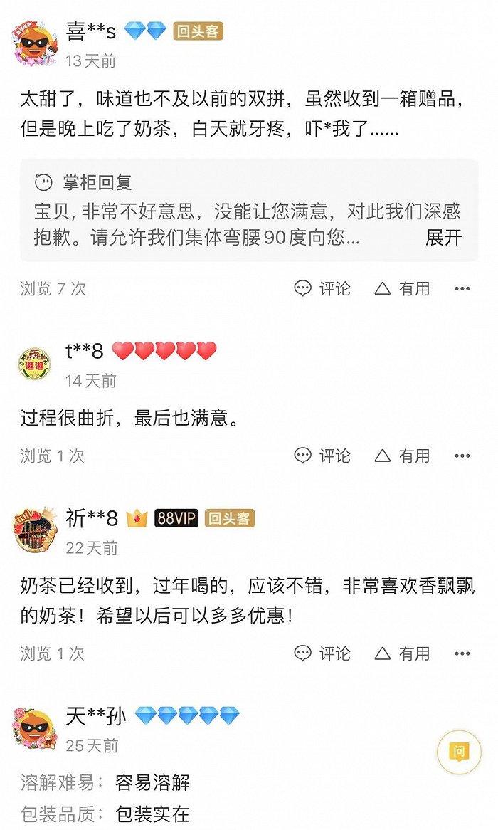 香飘飘控糖奶茶 图片来源:天猫香飘飘食品旗舰店