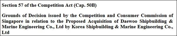 新加坡批准韩造船巨头合并:中企竞争力强 无垄断之忧