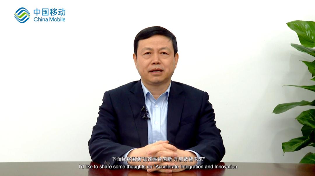 聚焦2021MWCS丨中国移动董事长杨杰:加速融合创新,开启数智未来