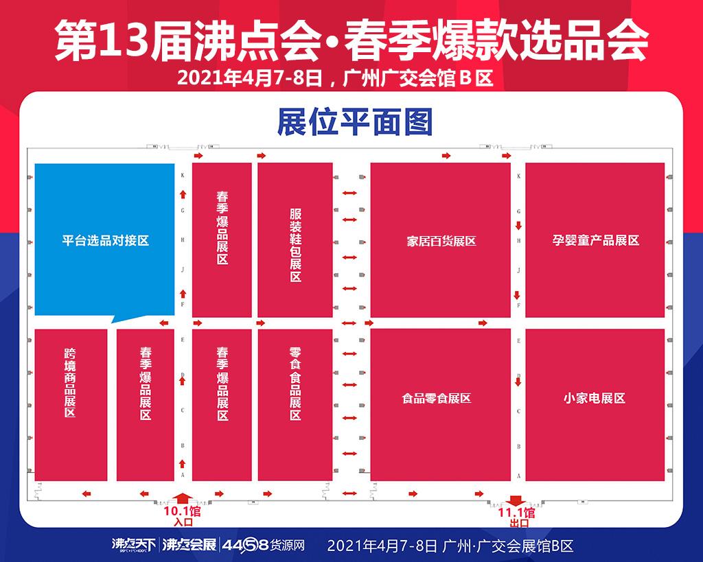 2021团购直播货源展览会,广州4月7-8日