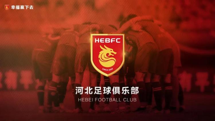 河北华夏幸福足球俱乐部正式更名为河北足球俱乐部