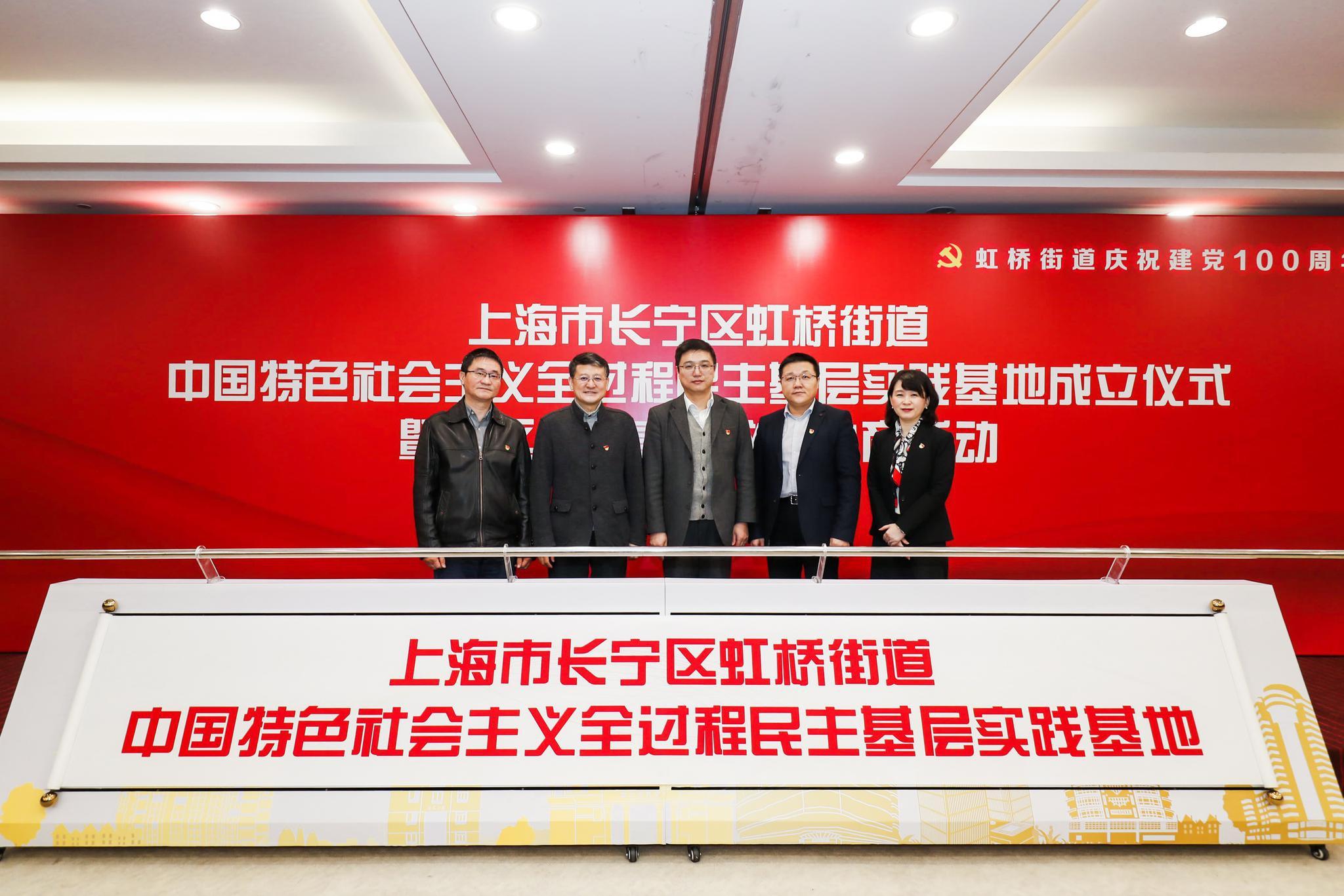 """""""让老百姓参与行政立法的全过程"""",上海成立了一个实践基地"""