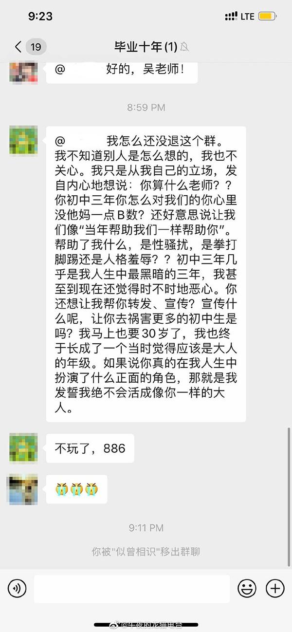 张书越(化名)在微信同学群里发的信息。