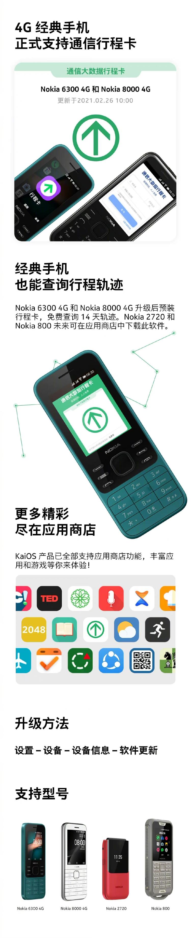 诺基亚 4G 经典手机系统升级 支持通信行程卡