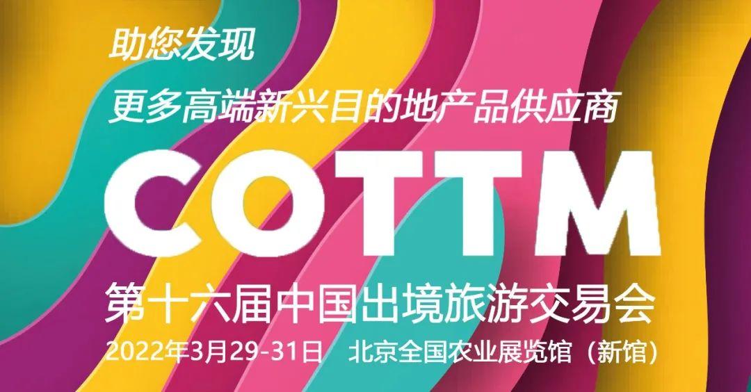 第十六届中国出境旅游交易会(COTTM)延期至2022年3月29-31日举办 ,展会场馆不变!