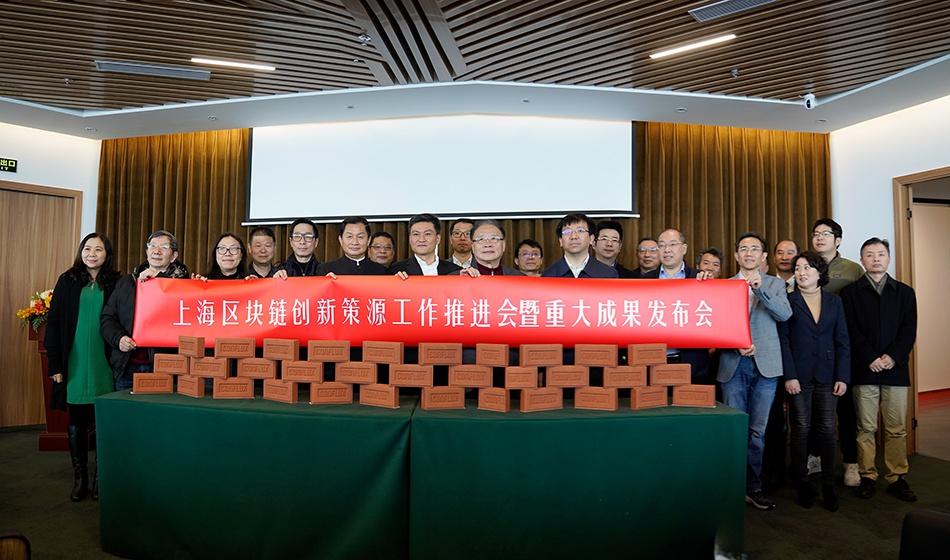 成果发布会现场本文图片均由上海树图区块链研究院提供