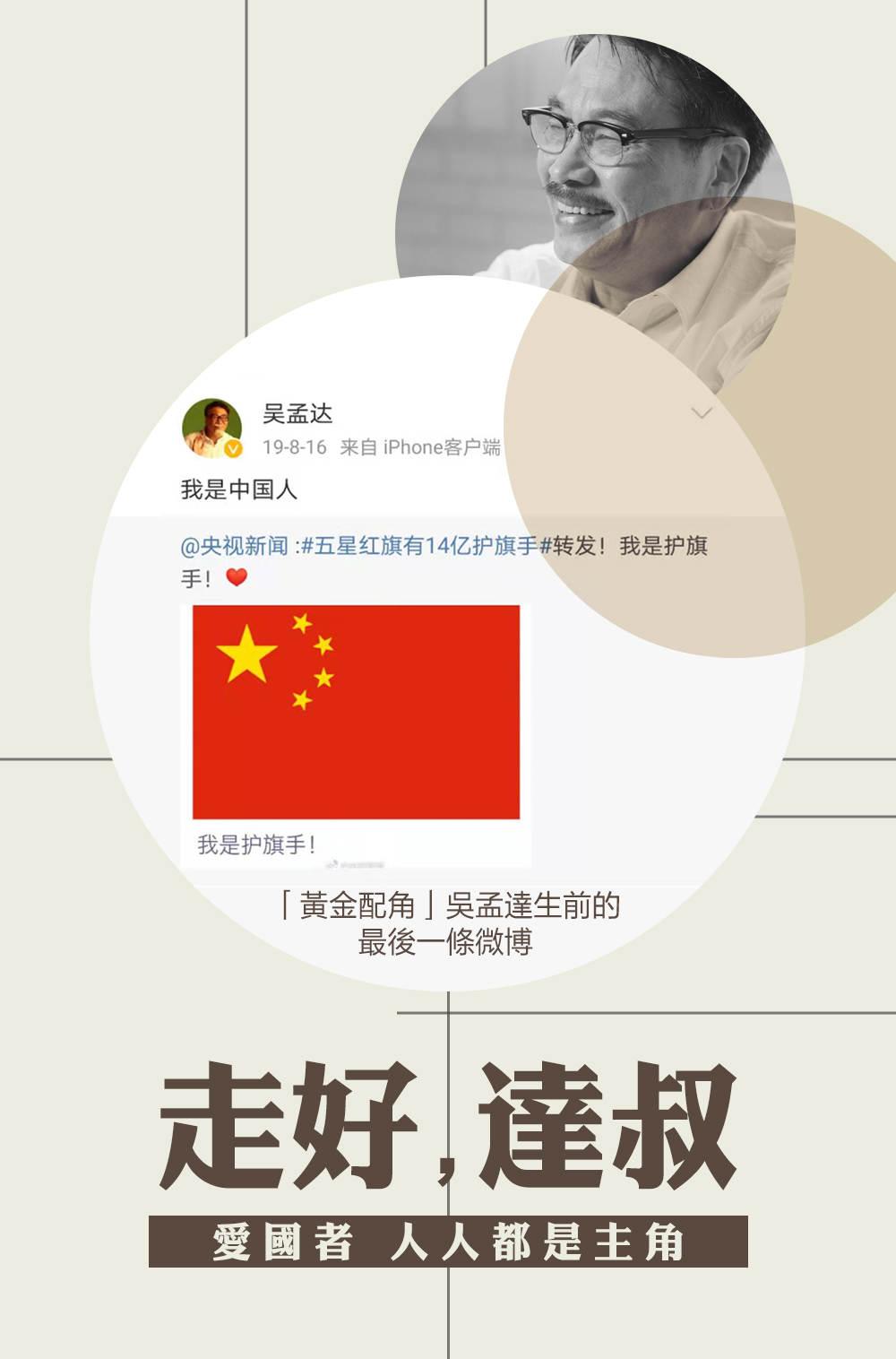 喜剧演员吴孟达病逝 人民日报:爱国者永远都是主角