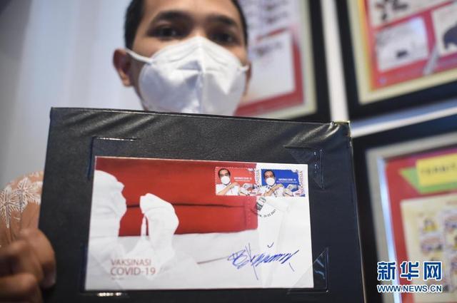 这国把总统接种中国疫苗印在邮票上