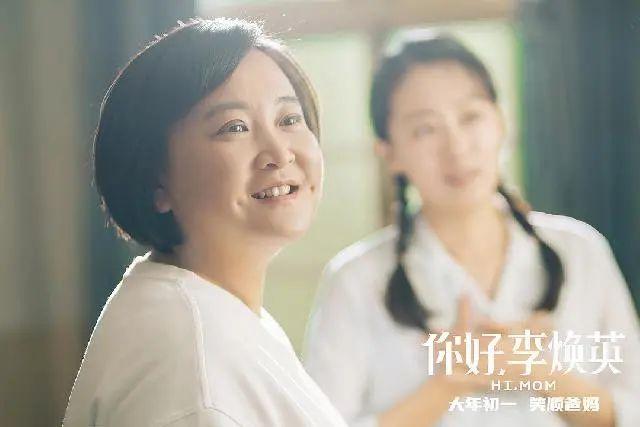 你好李焕英票房超流浪地球了吗?票房仍走高位列中国影史第三