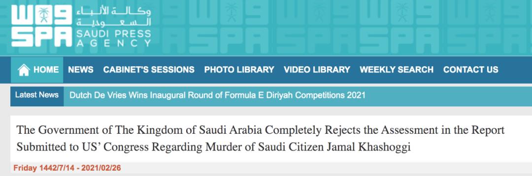 ▲关于美国公布的卡舒吉一案调查报告声明。/沙特政府截图