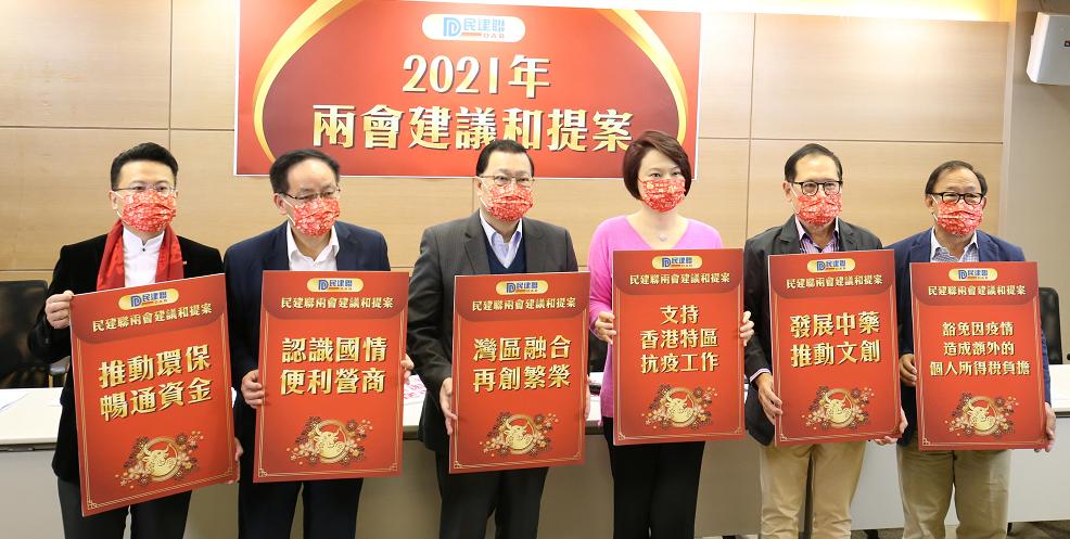 """香港民建联将在2021年全国""""两会""""提出22项建议和提案"""